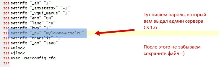 Админка через конфиг в CS 1.6
