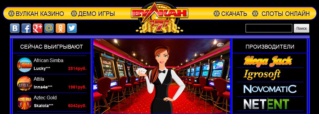 казино вулкан игровые автоматы сорвать куш