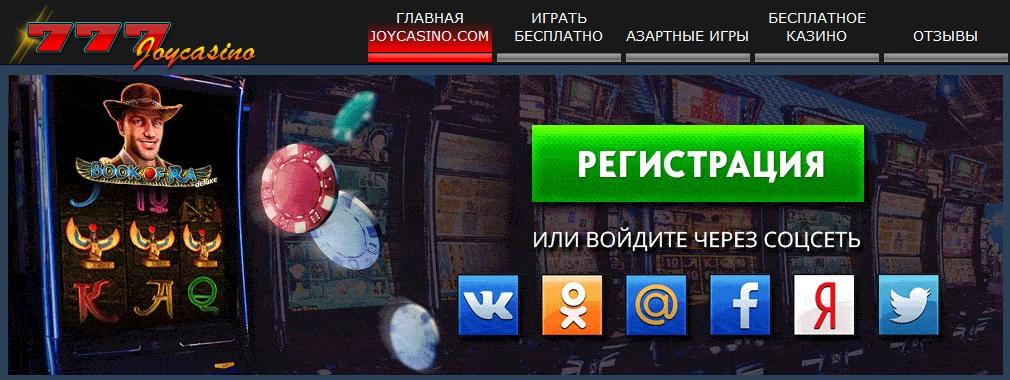 джей казино играть бесплатно