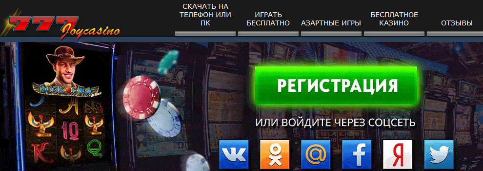 joycasino играть бесплатно без регистрации