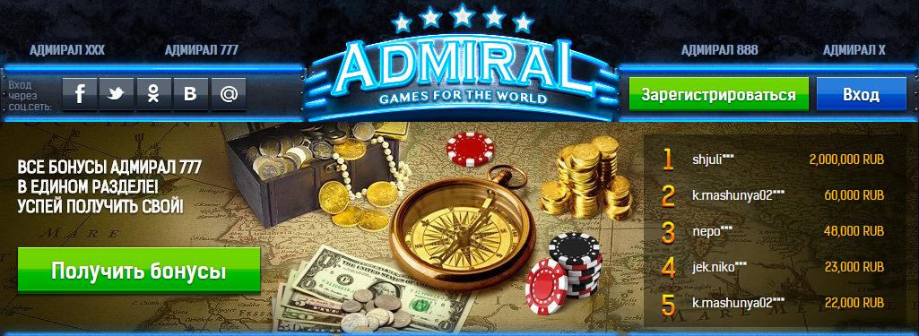 как получить бонус в адмирал х
