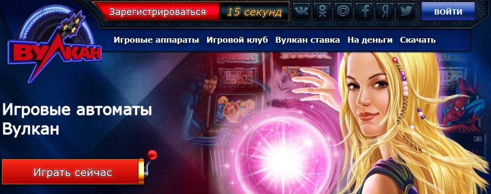 вулкан игровые автоматы онлайн клуб играть