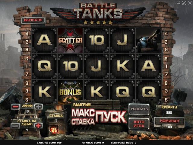 Игровые автоматы играть рулетка
