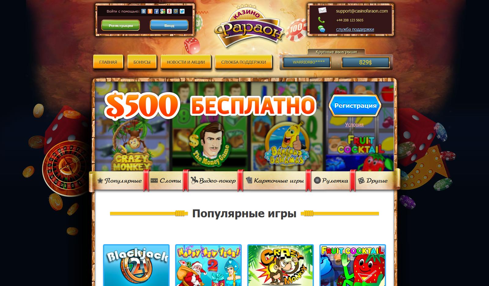 казино бесплатно гейм лаки играть