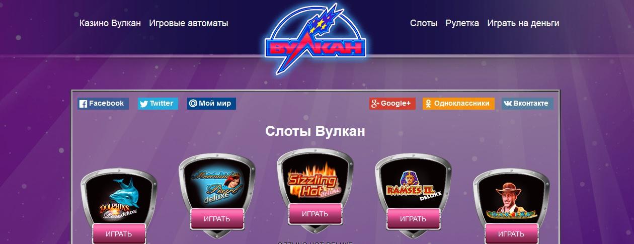 https vulkan казино