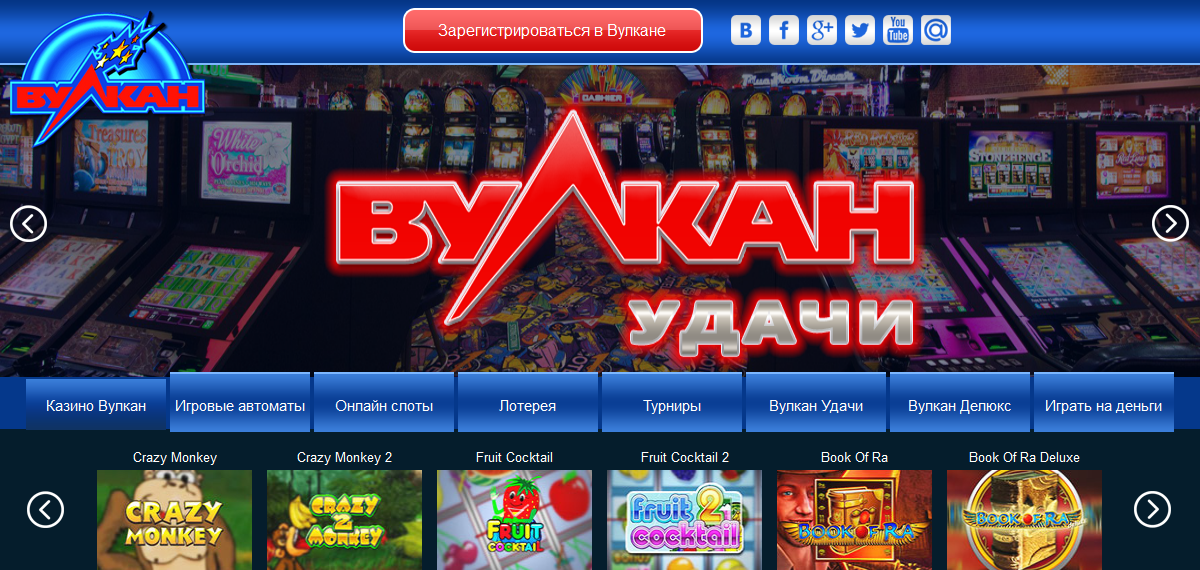 казино вулкан удачи играть онлайн