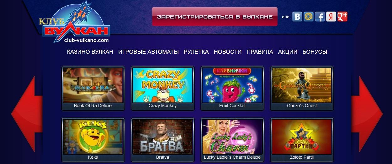 vulcan casino com вулкан игровые автоматы