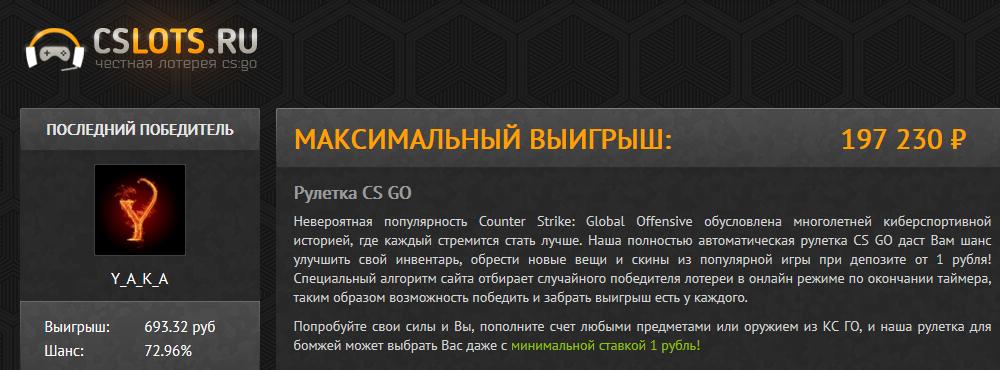 кс го рулетка с минимальной ставкой 1 рубль