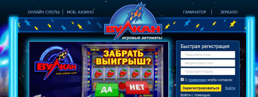 как забрать выигрыш в казино вулкан