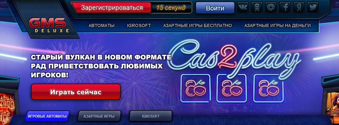реклама казино вулкан законна