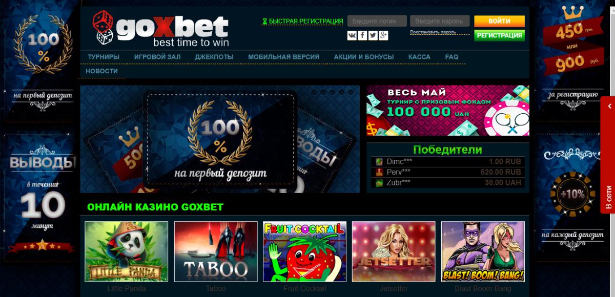 официальный сайт goxbet казино на гривны