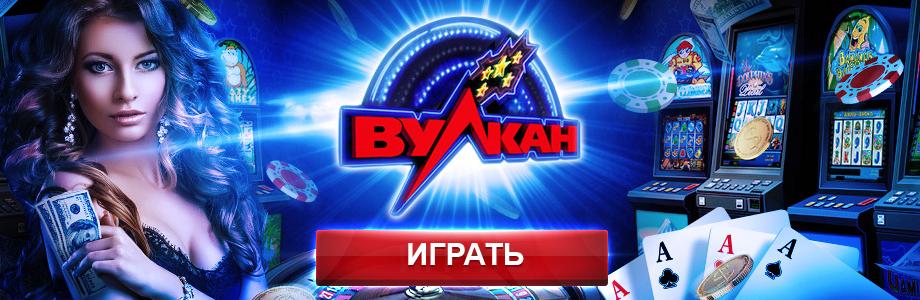 Бесплатные игровые автоматы в казино вулкан почему неубирают игровые автоматы