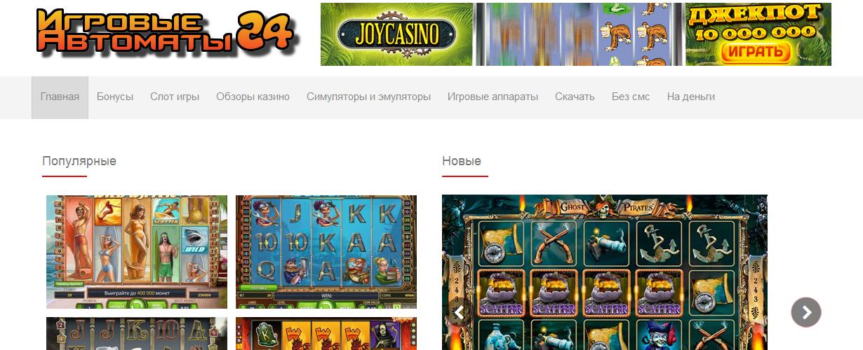 игровые автоматы бесплатно без денег