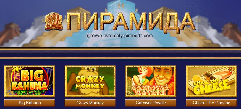Бесплатные онлайн игры игровые аппараты