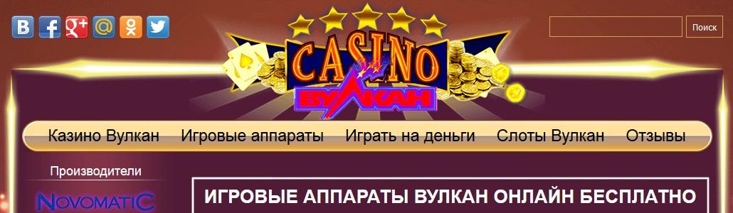 http kazino vulkan