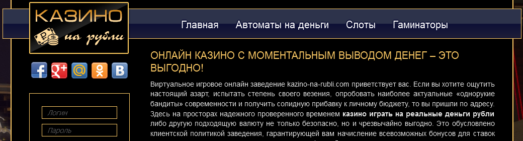 казино на рубли с моментальным выводом денег