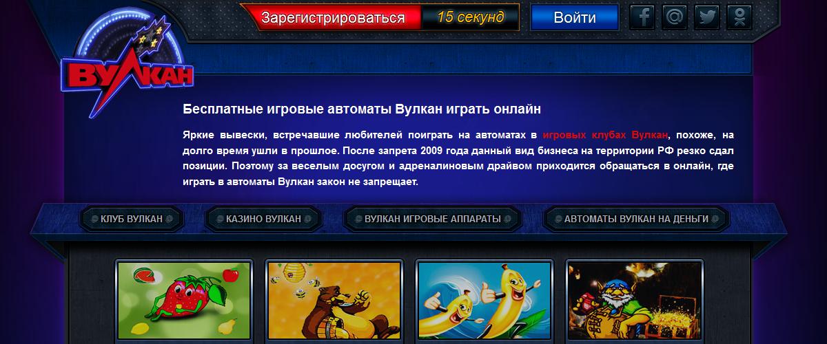играть аппараты онлайн бесплатно без регистрации вулкан