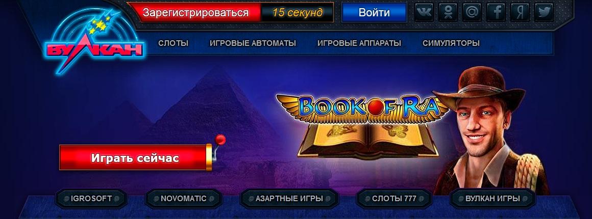 вулкан игровые автоматы смс