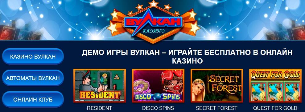 вулкан игровые автоматы официальный сайт демо