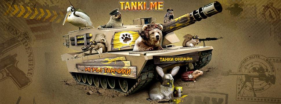 Плюшевый мишка на танке картинки