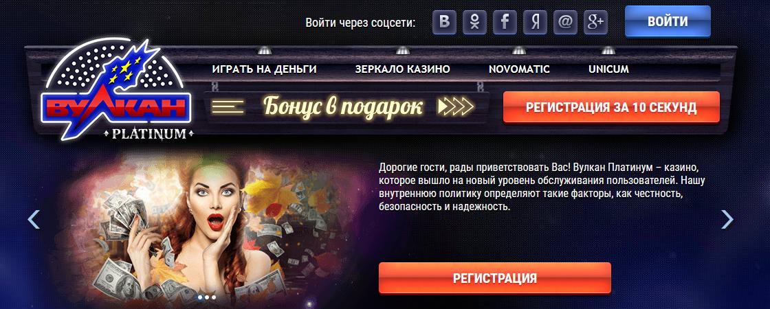 казино вулкан платинум игровые автоматы официальный сайт