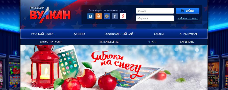 русский вулкан официальный сайт