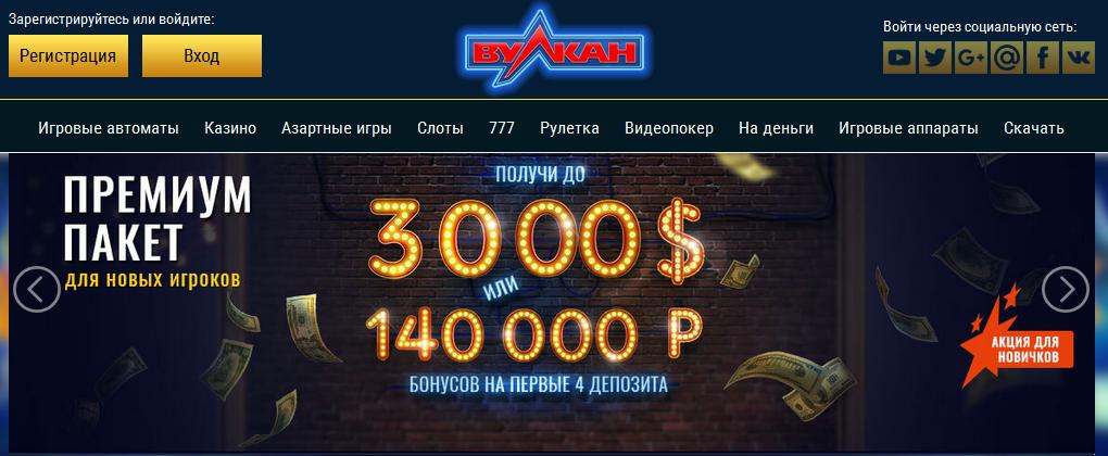 вулкан премиум казино онлайн