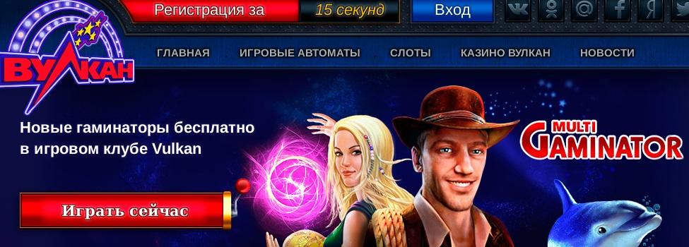 vulkan casino club info