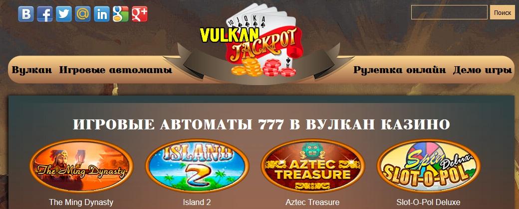 Вулкан казино в москве адреса казино и игровой клуб