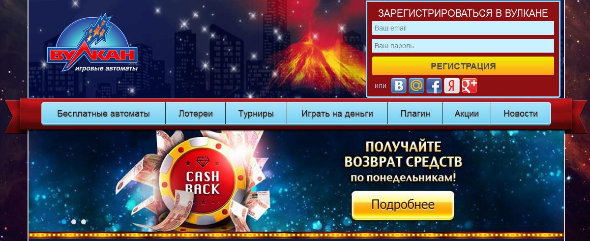 вулкан казино официальный сайт vulcan casino