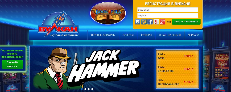 casino online vulkan доступ к сайту