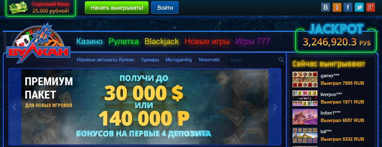 казино со стартовым бонусом