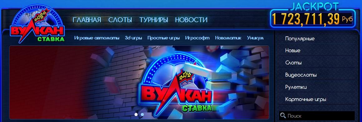 vulcan russian игровые аппараты