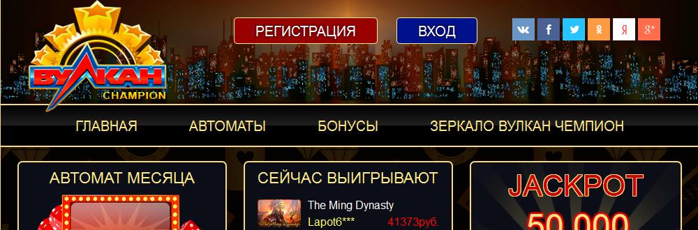 казино вулкан чемпион бездепозитный