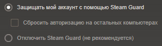 ��������� Steam Guard