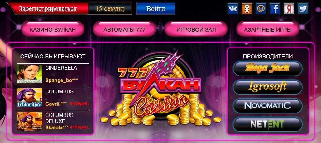kak-zaregistrirovatsya-v-kazino-vulkan-onlayn