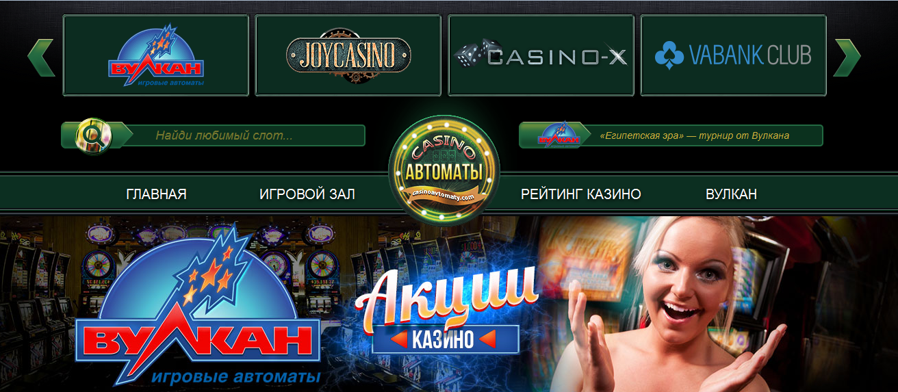 Слоты игровые автоматы играть бесплатно без