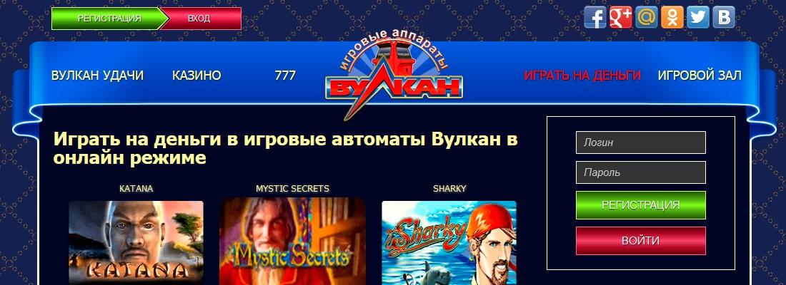 Вулкан Бесплатно Игровые Автоматы