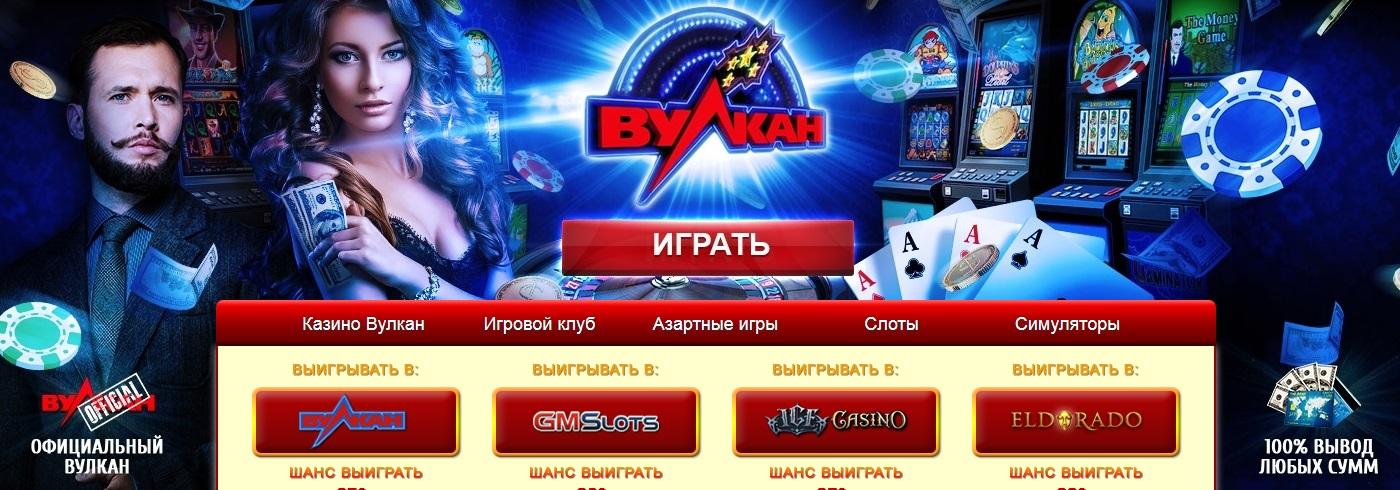 Протянул Регистрация Казино Украина Вулкан Отчасти