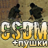 Награды на CSDM + Пушки 5 - 11 февраля - Counter-Strike 1.6 сервер