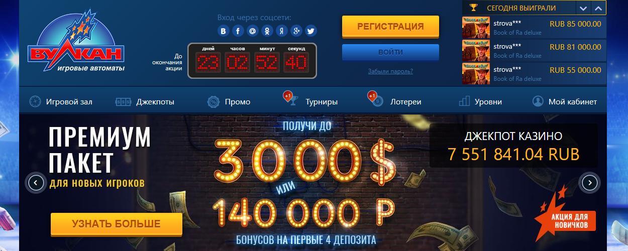 kazino-vulkan-verifikatsiya