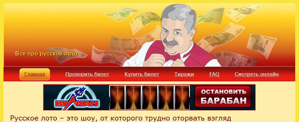 russkaya-lotereya-onlayn
