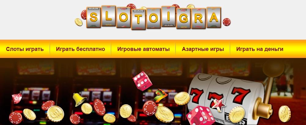 Франко казино игровые автоматы на деньги клубе вулкан