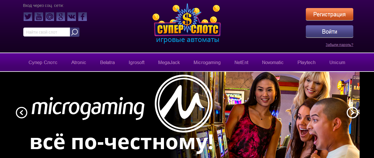 Супер слотс казино  игровые автоматы бесплатно и без