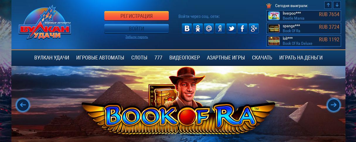 pravila-igr-v-kazino-vulkan
